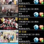 HK TV Shows Apk